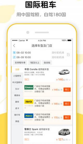 飞猪旅行安卓手机版