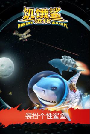 饥饿鲨进化破解版下载