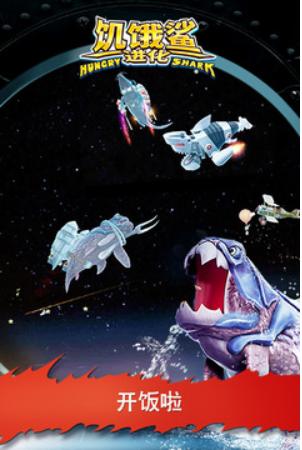 饥饿鲨进化下载