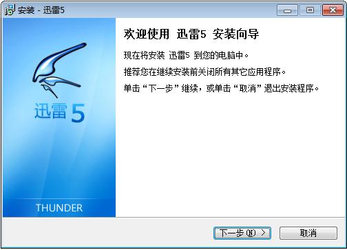 迅雷5.8无限制版下载
