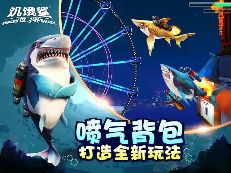 饥饿鲨世界2019破解版下载