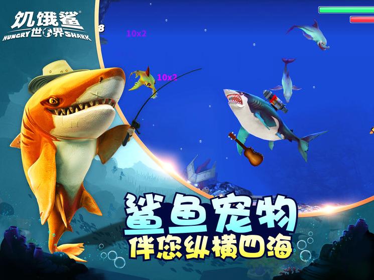 饥饿鲨世界无限钻石版下载