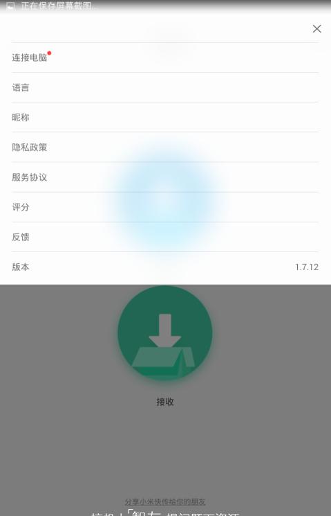 小米快传app下载