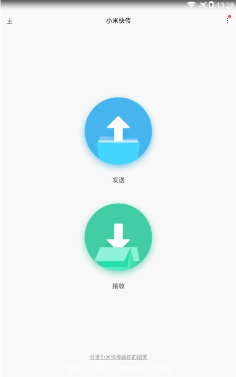 小米快传手机版下载
