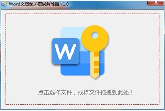Word文档保护密码解除器下载