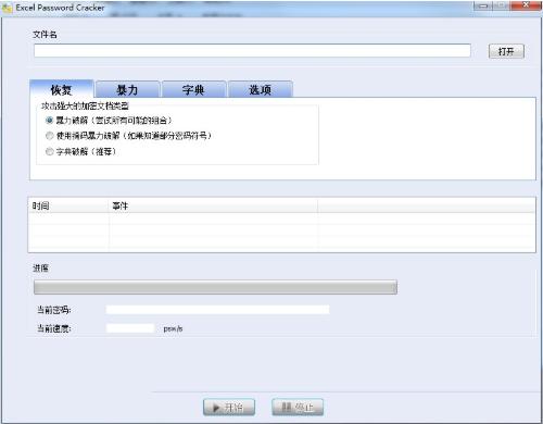 excel密码破解工具中文下载