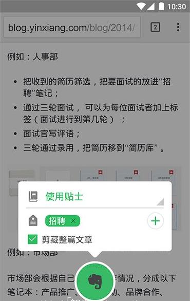 印象笔记app破解版下载