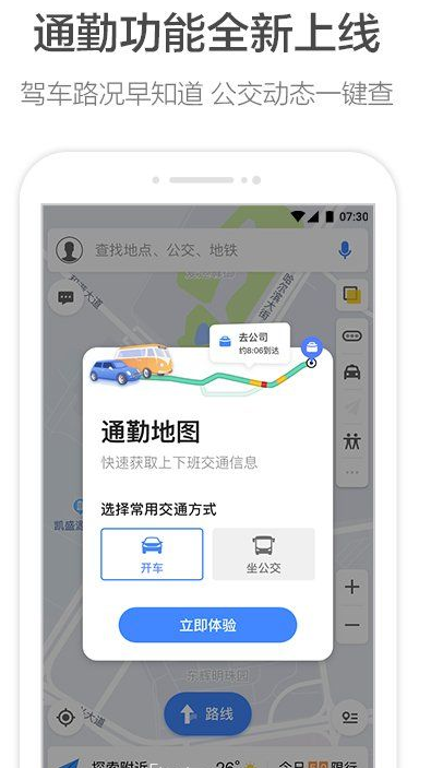 高德地图app最新版下载