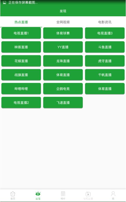 菠萝影视vip破解版下载