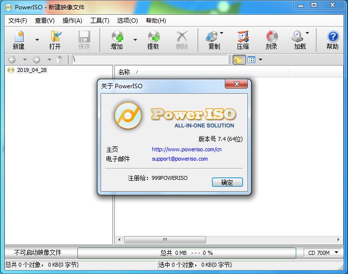 PowerISO中文破解版下载