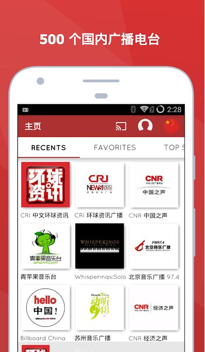 全球广播电台app下载