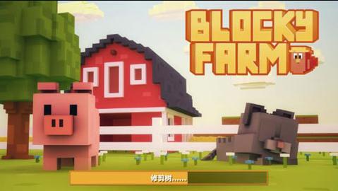 方块农场破解版下载