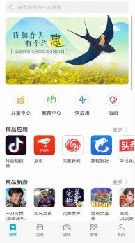 华为应用市场app下载