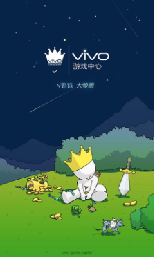 vivo游戏中心客户端下载