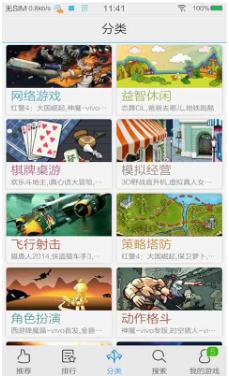 vivo游戏中心手机版下载