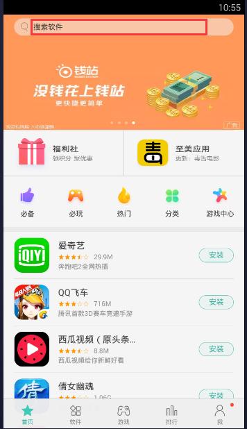 oppo应用商店官方版下载