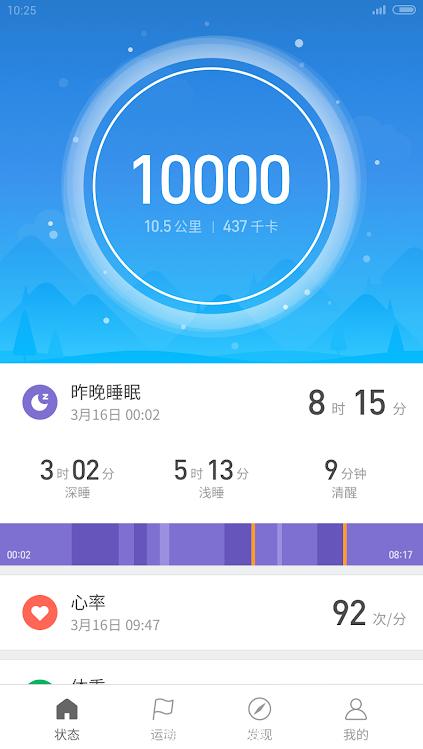小米运动app下载