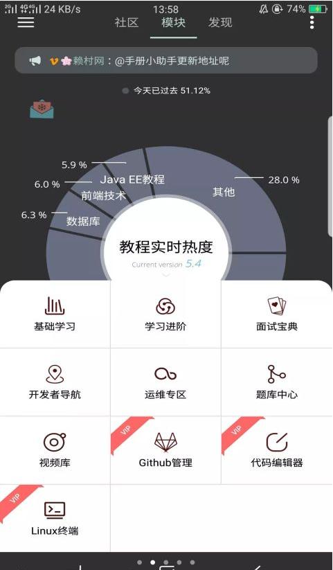 JAVA修炼手册app下载