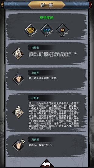 武侠问情录中文破解版下载