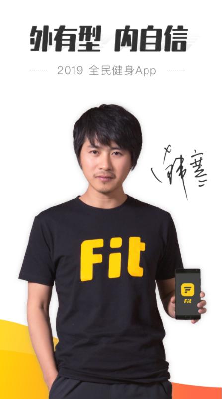 Fit健身免费下载
