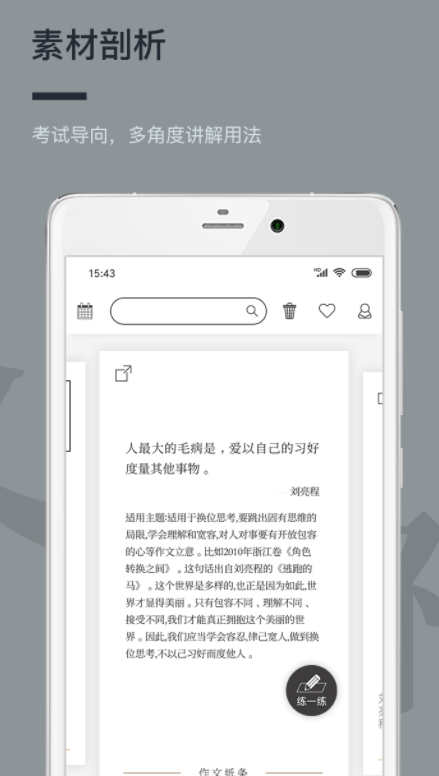 作文纸条官网下载