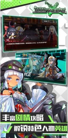 战场英雄物语官方版下载