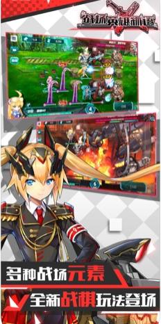 战场英雄物语最新版下载