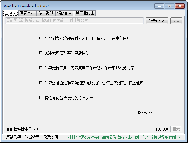 微信公众号文章下载工具