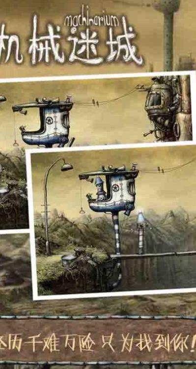 机械迷城破解版