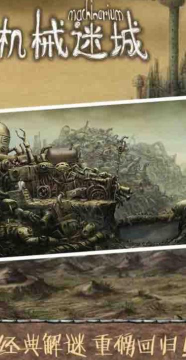 机械迷城完整版下载
