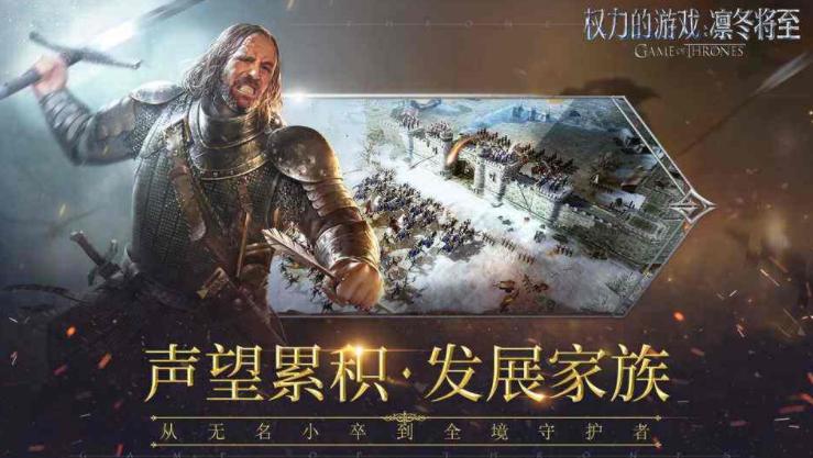 权力的游戏凛冬将至体验服下载