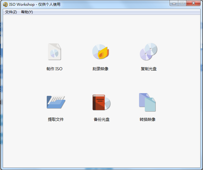 ISO Workshop中文版下载