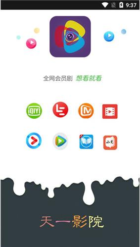 天一影视手机版下载
