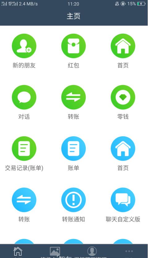 微商营销宝app下载