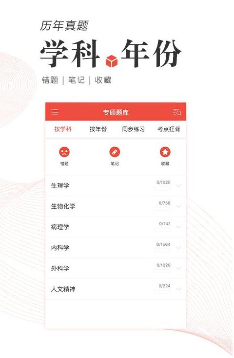 医学考研app破解版下载
