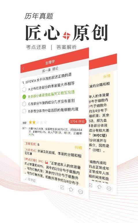 医学考研最新版下载