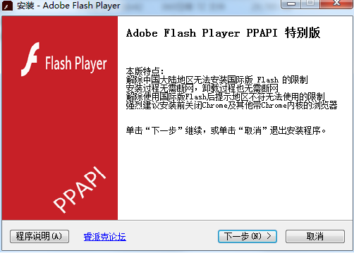Flash Player�ƽ������