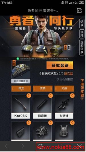 和平精英集装备领特殊使命头盔攻略
