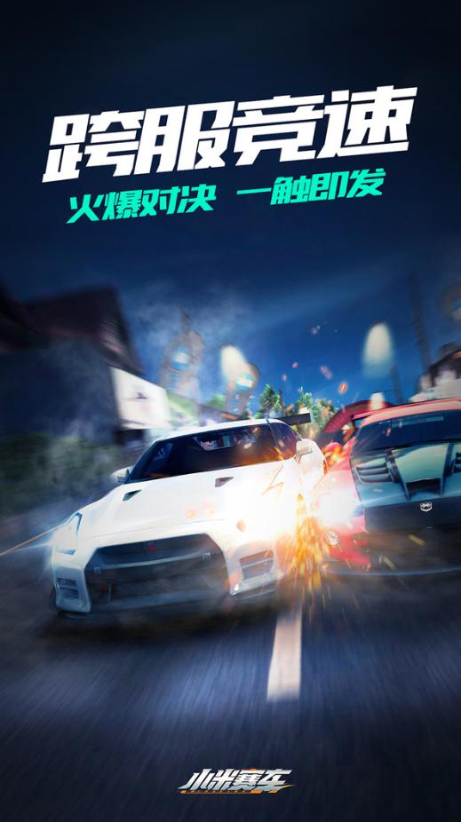 小米赛车官网最新版下载