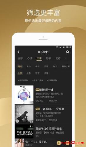 企鹅FM安卓版下载