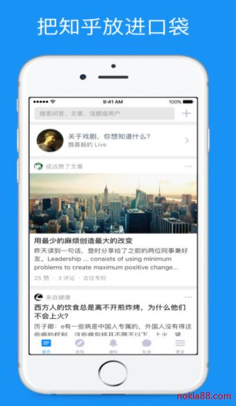 知乎日报app下载