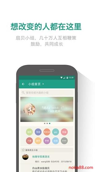 扇贝单词app下载