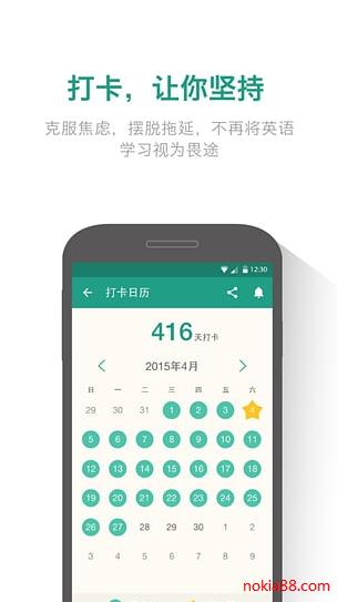 扇贝单词官方下载