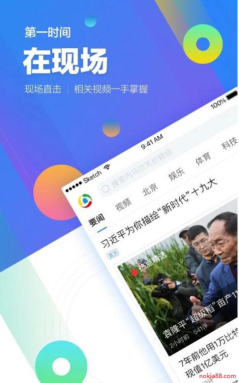 腾讯新闻app客户端下载