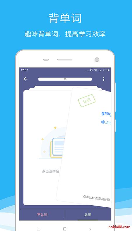 欧路词典app破解版v7.2.0安卓版