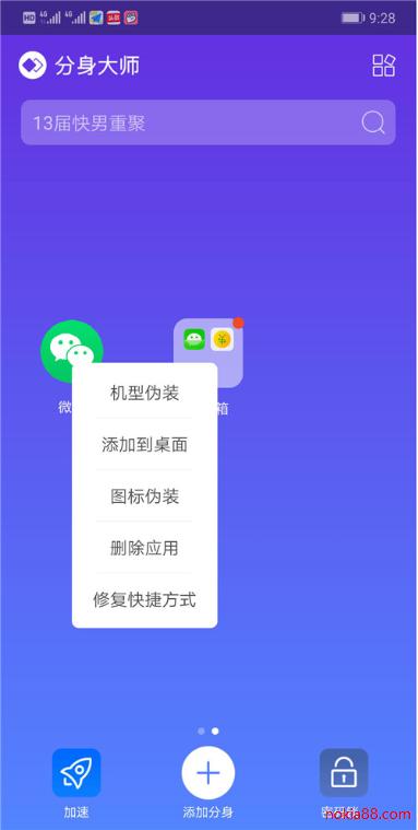 360分身大师2019最新版下载