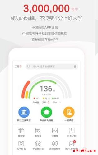 优志愿v5.1.6手机版