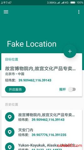 fake location最新版下载