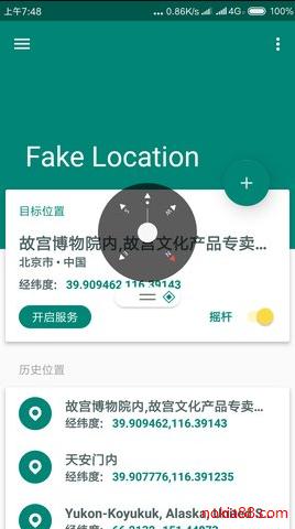 fake location破解版下载