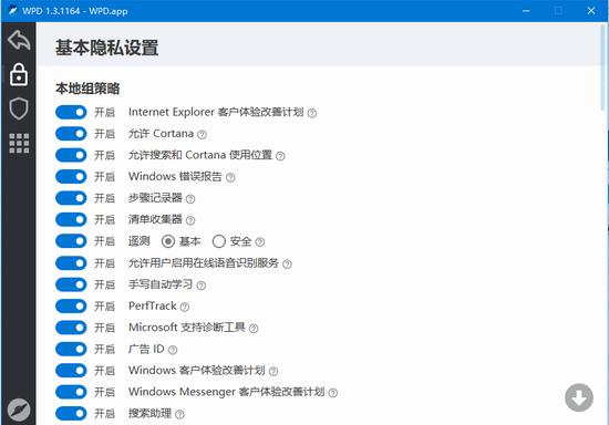 WPD中文版下载